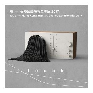 觸 — 香港國際海報三年展2017