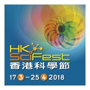 2018香港科學節