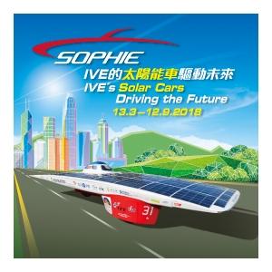 SOPHIE太陽能車驅動未來