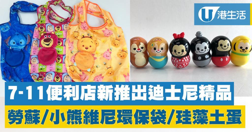 7-11便利店新推出迪士尼精品!勞蘇/小熊維尼環保袋/珪藻土吸濕蛋