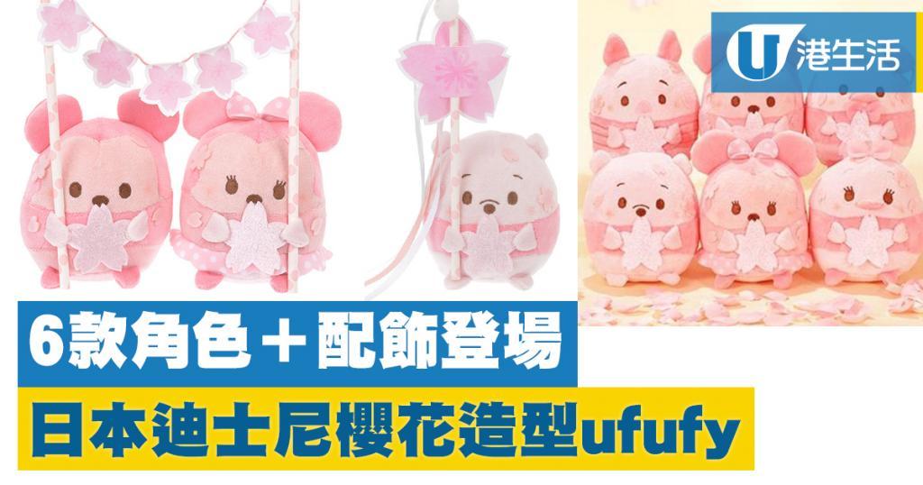 日本迪士尼櫻花造型ufufy!6款角色+配飾登場