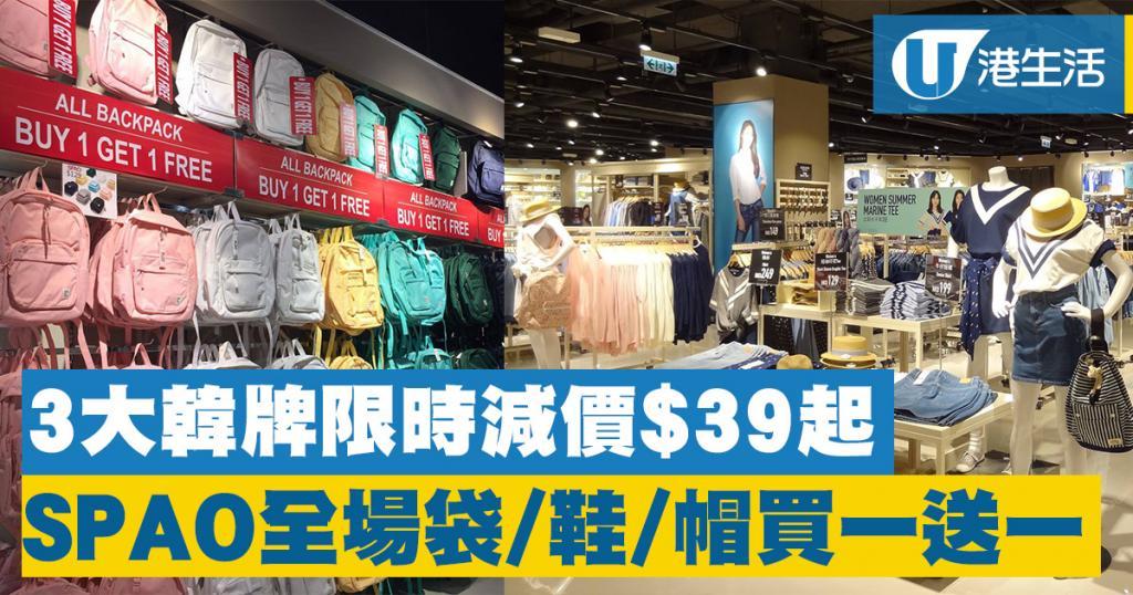 SPAO全場袋/鞋/帽買一送一!3大韓牌限時減價$39起