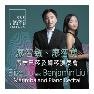 「音樂顯才華」系列:廖智敏、廖智勇馬林巴琴及鋼琴演奏會