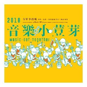 2018「音樂小荳芽」音樂事務處初級學員音樂會 1-中樂