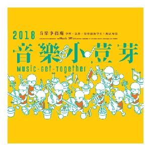 2018「音樂小荳芽」音樂事務處初級學員音樂會 5-管樂