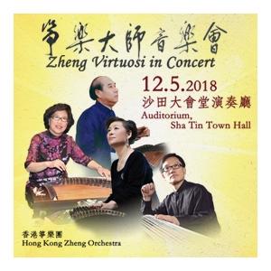 香港箏樂團—箏樂大師音樂會