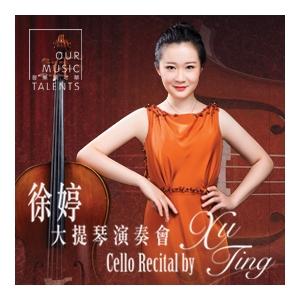 「音樂顯才華」系列:徐婷大提琴演奏會