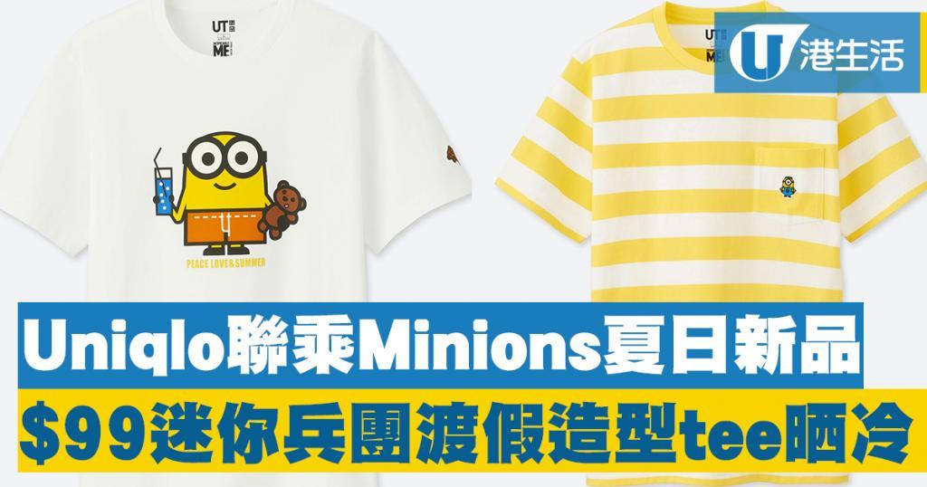 Uniqlo聯乘Minions夏日新品!5款$99迷你兵團渡假造型tee率先睇
