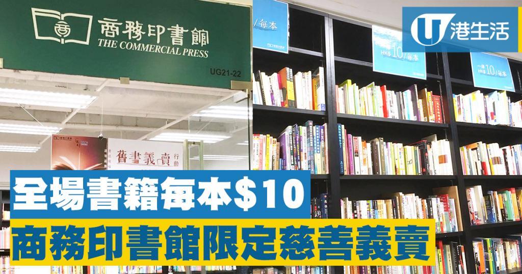 全場書籍$10+送$20優惠券!商務印書館限時慈善義賣