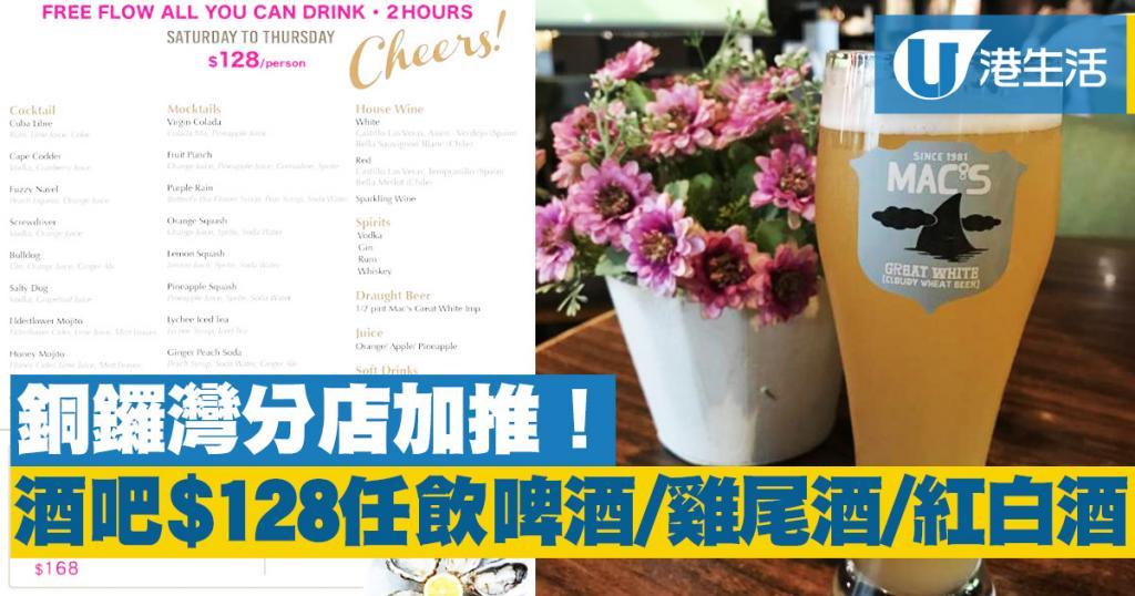 銅鑼灣/旺角酒吧$128放題優惠 2小時任飲雞尾酒/啤酒/紅白酒