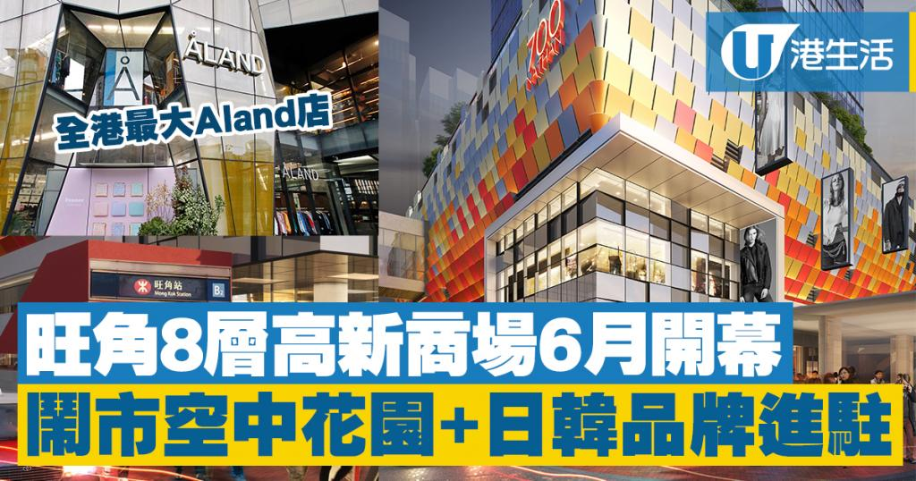 旺角8層高新商場6月開幕!鬧市空中花園+日韓品牌進駐