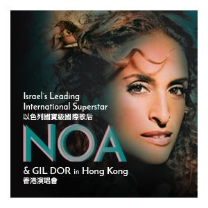 Noa & Gil Dor 香港演唱會