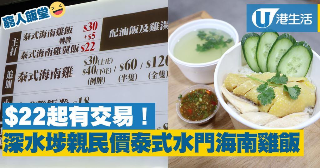 深水埗新開親民價食店 $30/碗海南雞飯連無添加雞湯