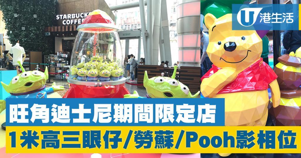 旺角迪士尼POLYGO期間限定店!1米高三眼仔/勞蘇/Pooh影相位