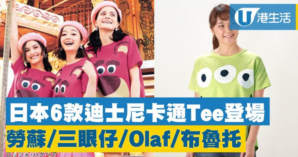 日本6款迪士尼卡通Tee登場!勞蘇/三眼仔/Olaf/布魯托
