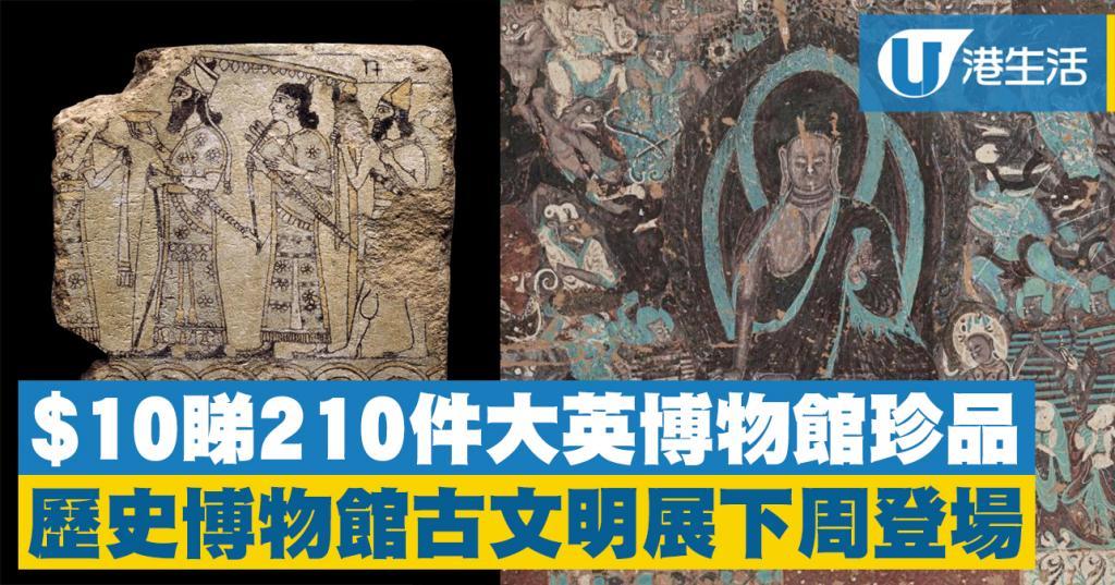 歷史博物館古文明展登場 $10睇210件大英博物館珍品