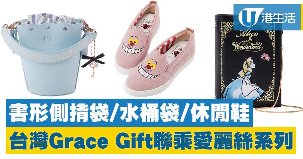 台灣Grace Gift聯乘愛麗絲系列!書形側揹袋/水桶袋/休閒鞋
