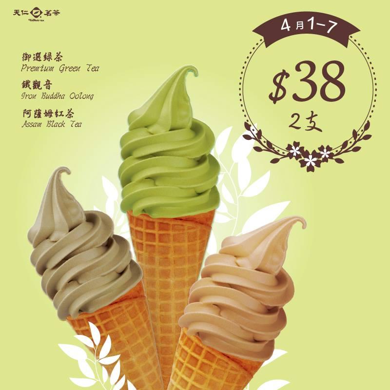天仁茗茶限時優惠 3款口味軟雪糕$38/2支
