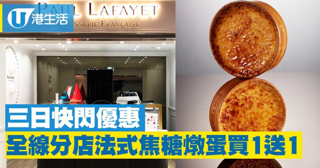 PAUL LAFAYET快閃優惠 招牌法式焦糖燉蛋$50/2個