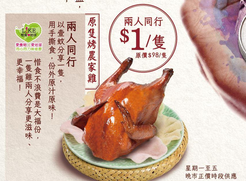 稻香再推壹蚊雞 $1食原隻烤農家雞
