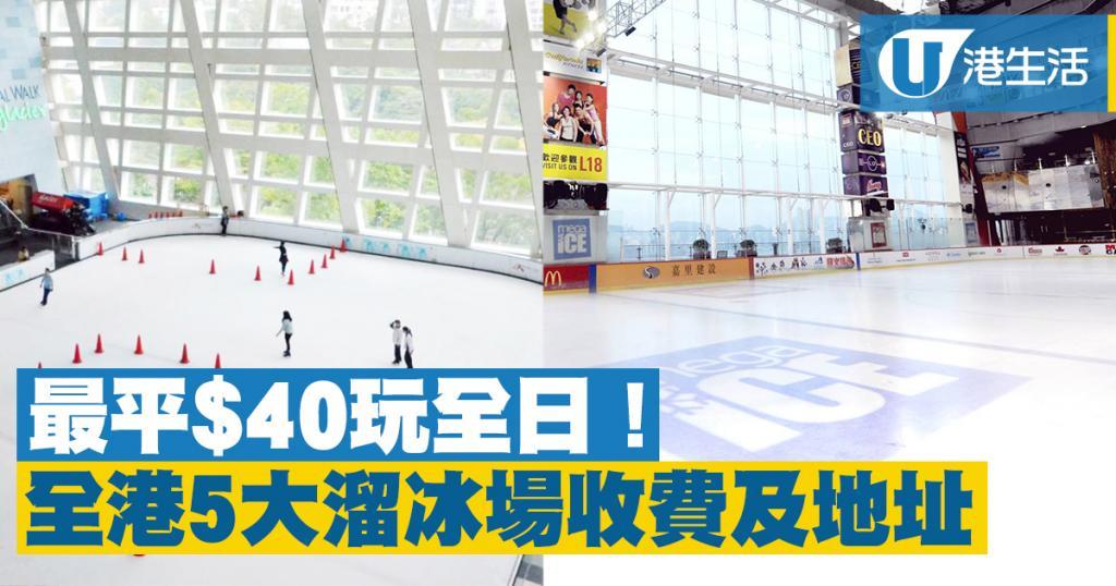 最平$40玩全日!全港5大溜冰場收費及地址