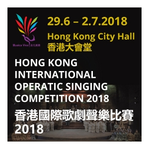 香港國際歌劇聲樂比賽2018 - 第四天(決賽)