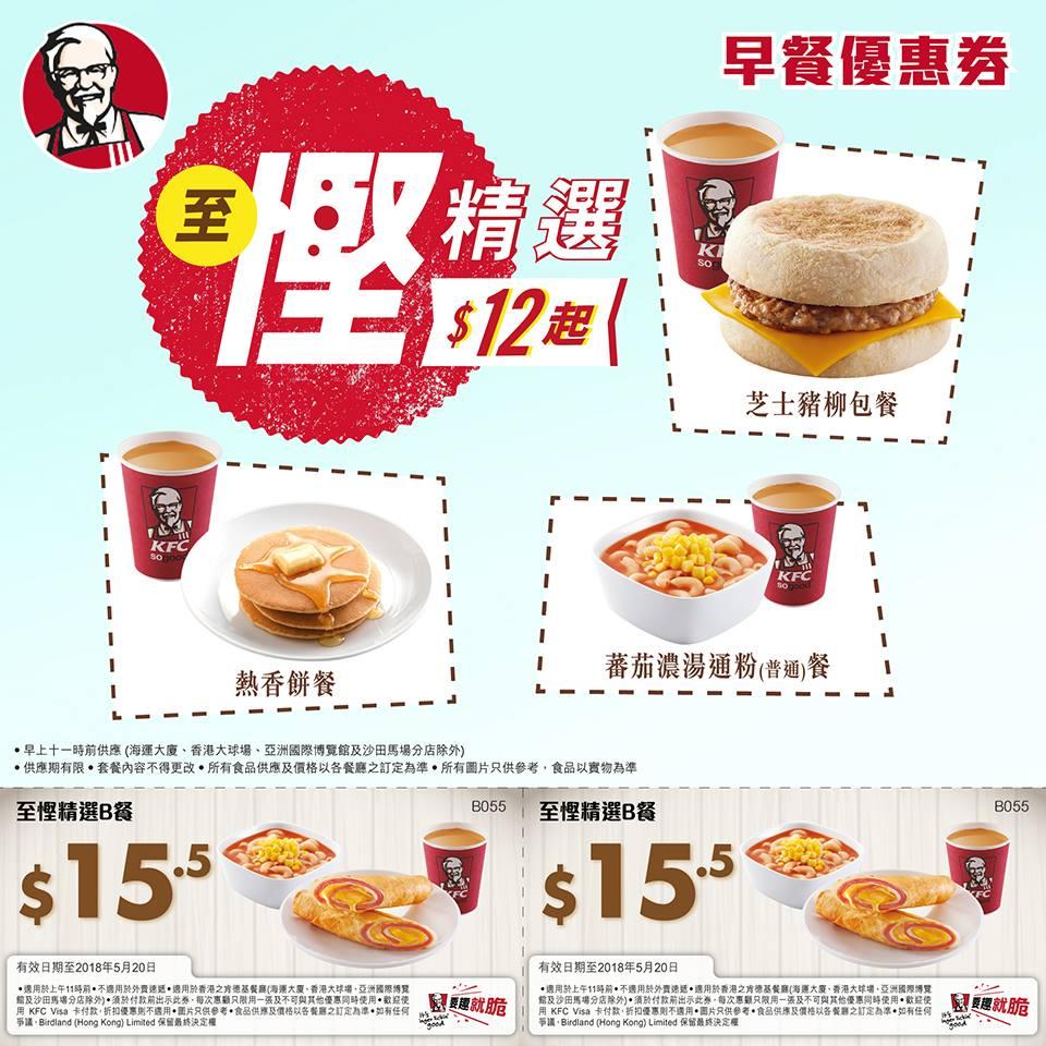 肯德基最新優惠 憑券早餐$12.5起/巴辣雞翼團購價平均$4隻