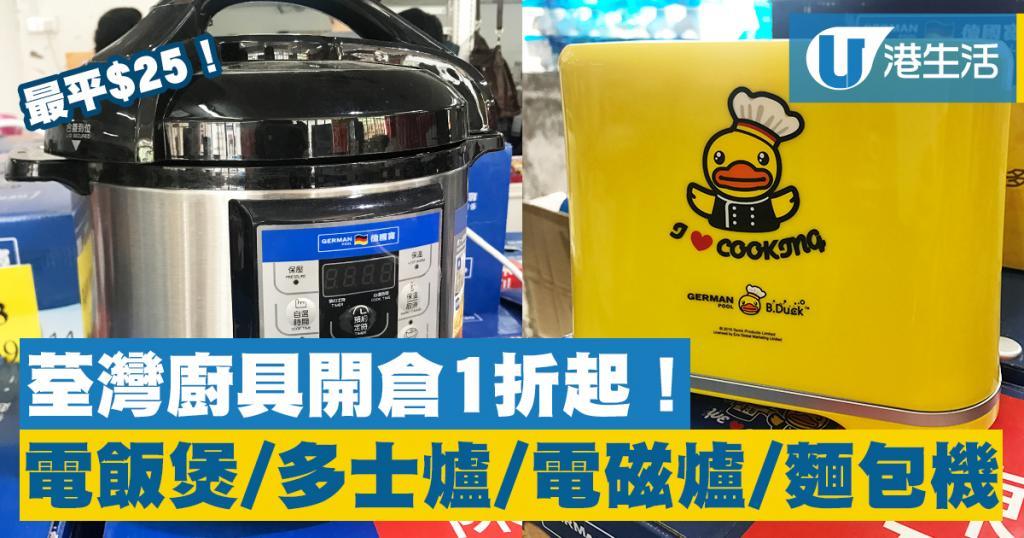 荃灣廚具開倉$25起 電飯煲/多士爐/電磁爐/麵包機