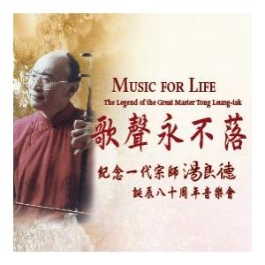 「歌聲永不落」— 紀念一代宗師湯良德誕辰八十周年音樂會 絲竹.群英.憶故人