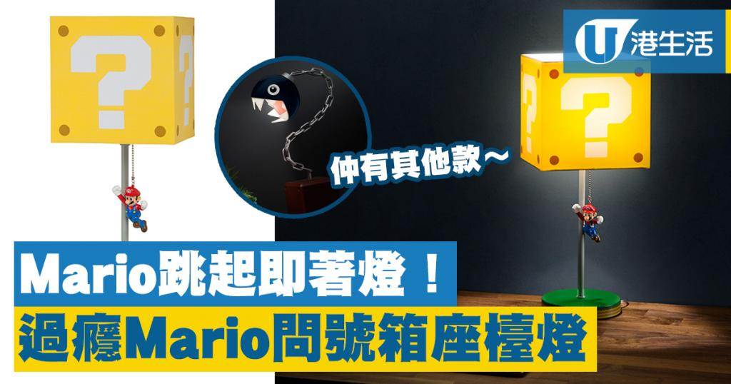 過癮Super Mario問號箱座檯燈 一拉Mario跳起即著燈!