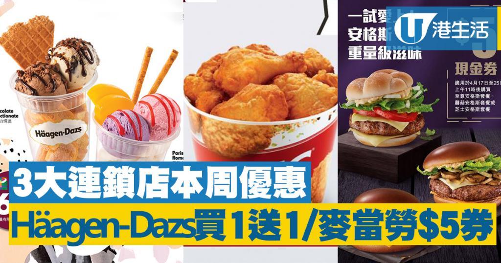 三大優惠合集!Häagen-Dazs買一送一/麥當勞$5券/KFC家鄉雞優惠