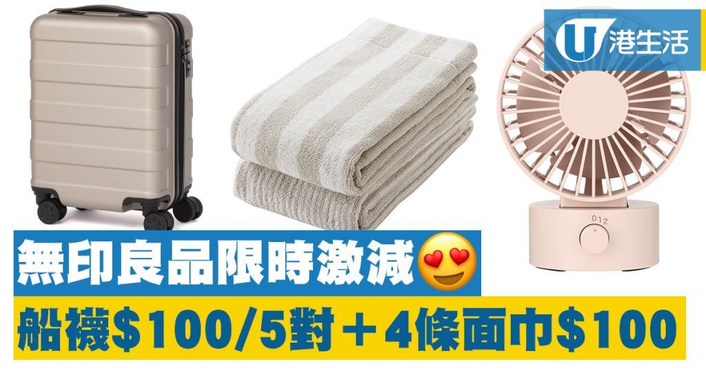 無印良品限時激減!船襪$100 / 5對+$100/4條有機棉面巾