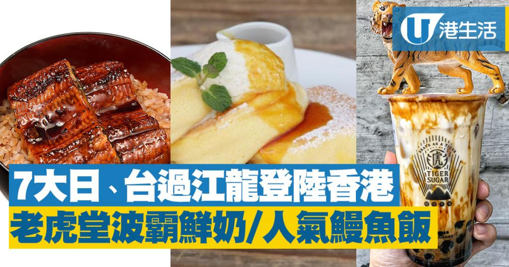 2018年日、台7大過江龍食店合集!老虎堂/幸福班戟/鰻魚飯