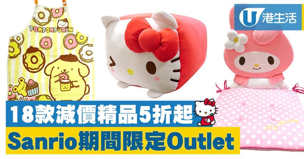 Sanrio期間限定Outlet半價起!Hello Kitty/玉桂狗/Melody/布甸狗