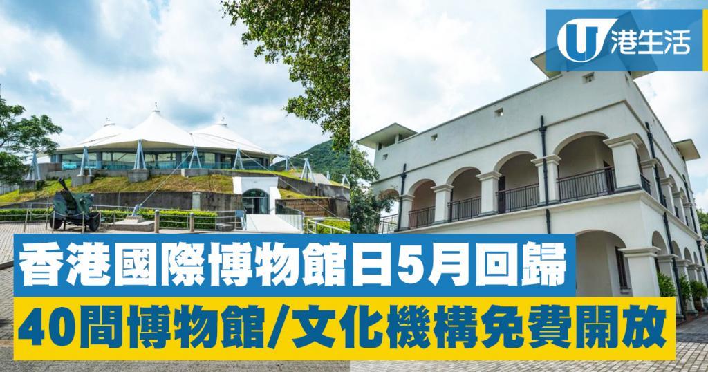香港國際博物館日5月回歸 免費玩勻40間博物館/文化機構!