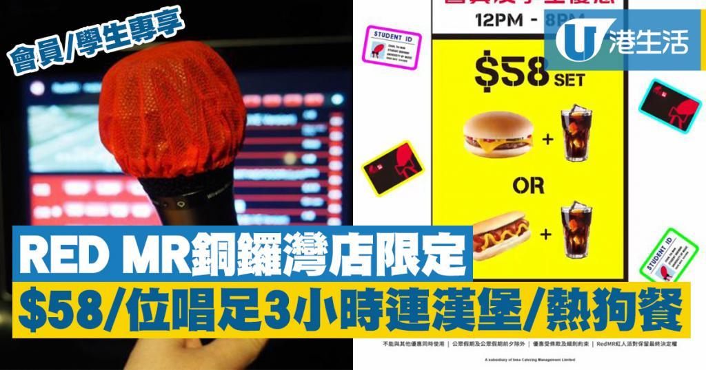 RED MR會員/學生專享!分店限定$58唱足3小時包漢堡/熱狗套餐