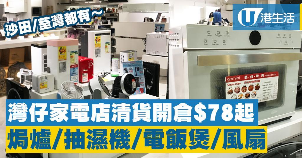 灣仔家電店清貨開倉$78起 焗爐/抽濕機/電飯煲/風扇!