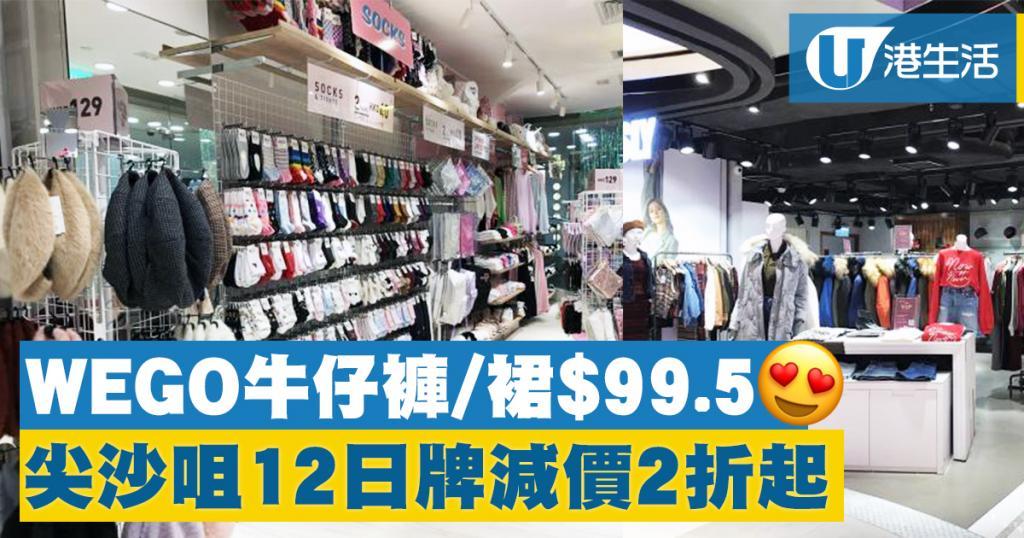 WEGO牛仔褲/裙$99.5!尖沙咀12間日牌服飾減價2折起