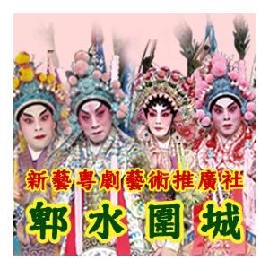 粵劇營運創新會《郫水圍城》