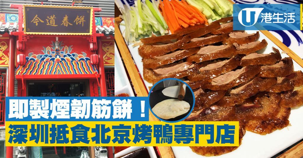 【深圳美食】深圳烤鴨專門店 3間分店平食北京烤鴨