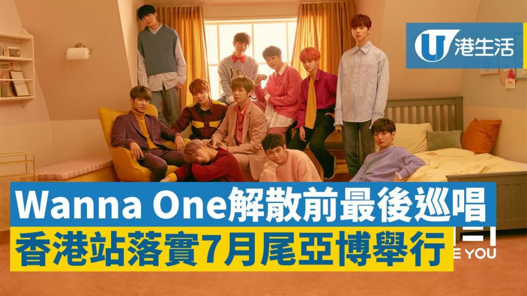 【Wanna One演唱會】解散前最後巡演!男團Wanna One7月再襲港