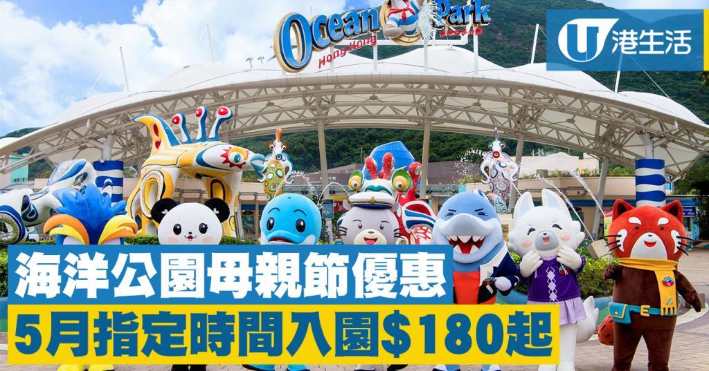 【母親節】海洋公園母親節優惠!5月指定時間入園$180起