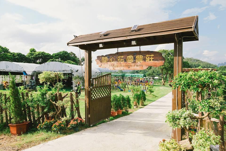 【元朗好去處】元朗農莊$20入場玩!遊樂場/即摘蔬果園/BBQ套餐