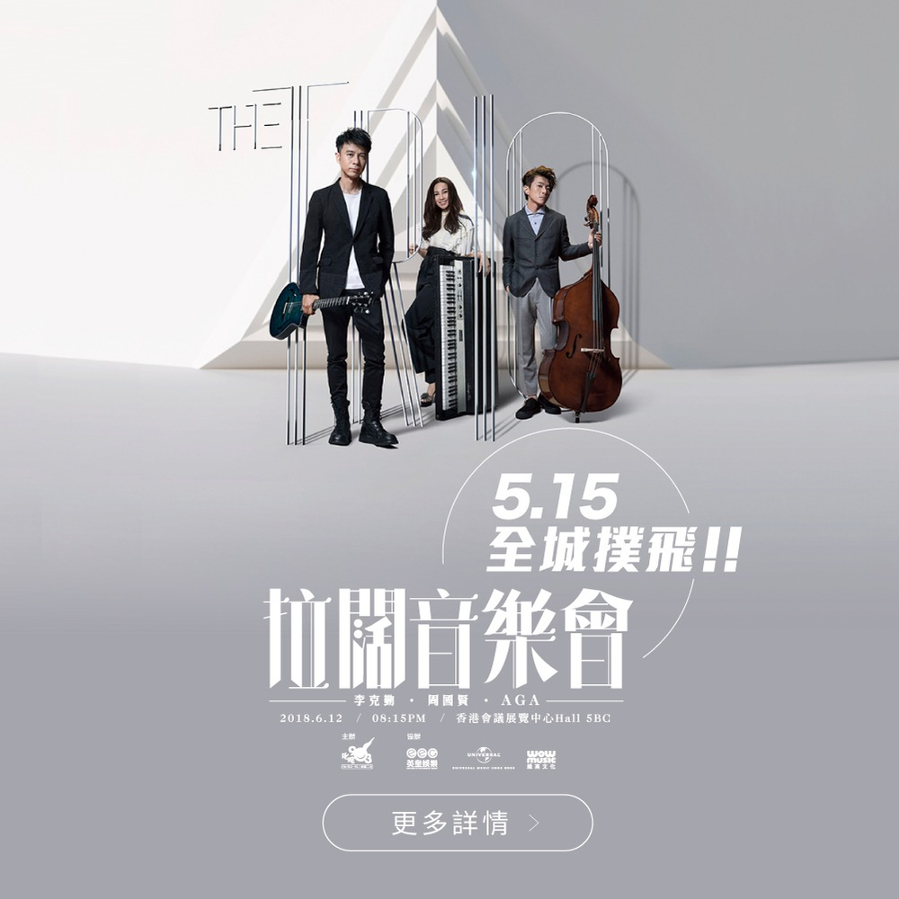 李克勤x周國賢x AGA 灣仔6月開《THE TRIO仨》拉闊音樂會