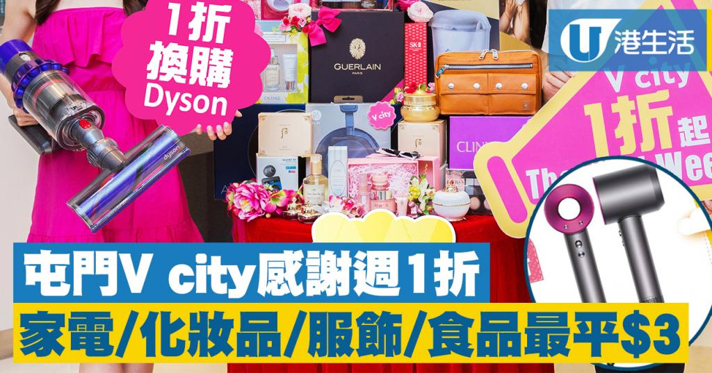 【屯門好去處】屯門Vcity感謝週1折 家電/化妝品/服飾/食品最平$3