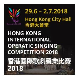 香港國際歌劇聲樂比賽2018 - 第二天(準決賽)
