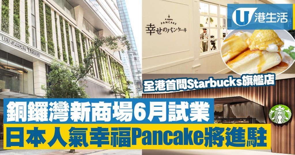 【銅鑼灣好去處】銅鑼灣新商場6月試業 日本人氣幸福Pancake進駐