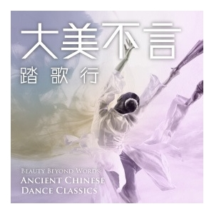 香港舞蹈團《大美不言.踏歌行》