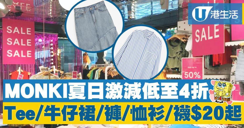 MONKI夏日激減低至4折!Tee/牛仔裙/褲/恤衫/襪$20起