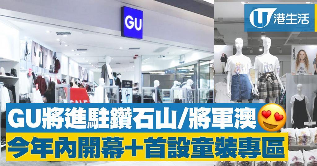 【GU新店】GU將進駐鑽石山/將軍澳!全新分店今年內開幕+首設童裝專區